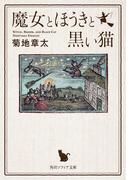 魔女とほうきと黒い猫(角川ソフィア文庫)