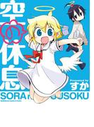 空の休息(角川コミックス・エース・エクストラ)