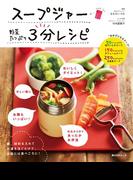【期間限定価格】スープジャー 野菜たっぷり 3分レシピ(角川SSC)