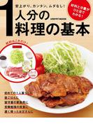 1人分の料理の基本(レタスクラブMOOK)