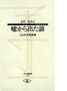 嘘から出た諺 ─ことわざ笑辞典(寺子屋新書)