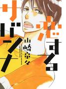 恋するサバンナ(フィールコミックス)