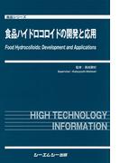 食品ハイドロコロイドの開発と応用(食品シリーズ)