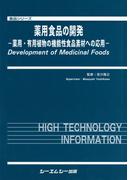 薬用食品の開発 : 薬用・有用植物の機能性食品素材への応用(食品シリーズ)