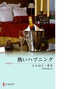 熱いハプニング(シルエット・ロマンス)