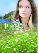 甘い記憶(ハーレクイン文庫)