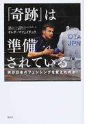 「奇跡」は準備されている 何が日本のフェンシングを変えたのか!