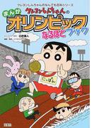 クレヨンしんちゃんのまんがオリンピックなるほどブック (クレヨンしんちゃんのなんでも百科シリーズ)