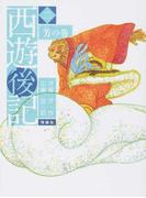 西遊後記 2 芳の巻 (斉藤洋の西遊後記シリーズ)