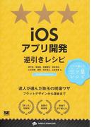 iOSアプリ開発逆引きレシピ (PROGRAMMER'S RECIPE)