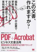 PDF+Acrobatビジネス文書活用 業務効率化を実現する文書テクニック (ビジテクBUSINESS TECHNIQUE)