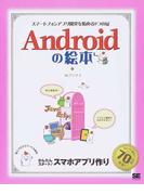 Androidの絵本 スマートフォンアプリ開発を始める9つの扉 今日から始めるスマホアプリ開発