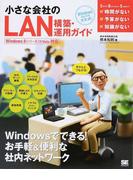 小さな会社のLAN構築・運用ガイド Windowsだけでも大丈夫! ちゃんとつながる! (Small Business Support)