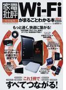 Wi‐Fiがまるごとわかる本 2014最新版 (100%ムックシリーズ)