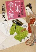 江東美人競 (中公文庫 けんか茶屋お蓮)(中公文庫)