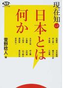 現在知 Vol.2 日本とは何か (NHKブックス)(NHKブックス)