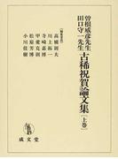 曽根威彦先生・田口守一先生古稀祝賀論文集 上巻
