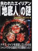 失われたエイリアン「地底人」の謎 ナチス・ドイツを支配していたのはシャンバラから追放された魔物だった!! (MU SUPER MYSTERY BOOKS)(ムー・スーパーミステリー・ブックス)