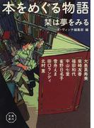 本をめぐる物語 栞は夢をみる (角川文庫)(角川文庫)