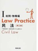 Law Practice民法 第2版 1 総則・物権編