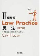 Law Practice民法 第2版 2 債権編