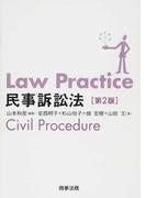 Law Practice民事訴訟法 第2版