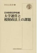 大学運営と税財政法上の課題 (財政法叢書)
