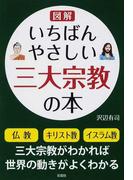 図解いちばんやさしい三大宗教の本