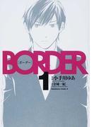 BORDER 1 (角川コミックス・エース)(角川コミックス・エース)