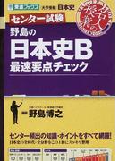 野島のセンター試験日本史B最速要点チェック 大学受験日本史 (東進ブックス 名人の授業)