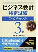 ビジネス会計検定試験公式テキスト3級 第3版