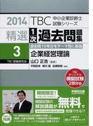 TBC中小企業診断士試験シリーズ精選1次過去問題集 2014−3 企業経営理論