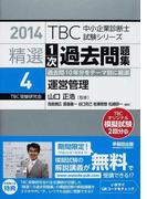 TBC中小企業診断士試験シリーズ精選1次過去問題集 2014−4 運営管理