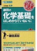 鎌田の化学基礎をはじめからていねいに 大学受験化学 (東進ブックス 名人の授業)