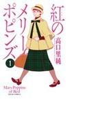 紅のメリーポピンズ(JOUR COMICS) 4巻セット