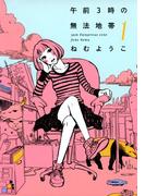 【セット商品】午前3時の無法地帯  3巻セット ≪完結≫(フィールコミックス)