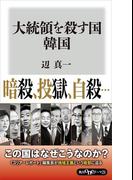 【期間限定価格】大統領を殺す国 韓国(角川oneテーマ21)