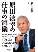 原田泳幸の仕事の流儀(角川書店単行本)