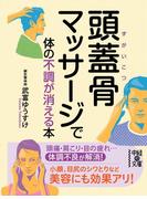【期間限定価格】頭蓋骨マッサージで体の不調が消える本(中経の文庫)