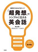 「超発想」でシンプルに伝える英会話(中経出版)