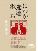 にわか産婆・漱石(新人物文庫)