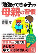 【期間限定価格】「勉強ができる子」の母親の習慣