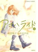 小説版 アオハライド4(コバルト文庫)
