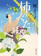 柿のへた 御薬園同心 水上草介(集英社文庫)