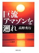 【カラー版】巨流アマゾンを遡れ(集英社文庫)