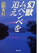 幻獣ムベンベを追え(集英社文庫)