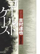 コールドケース(集英社文庫)