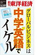 グローバルビジネスは中学英語でイケル!-週刊東洋経済eビジネス新書No.49