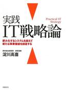 実践IT戦略論