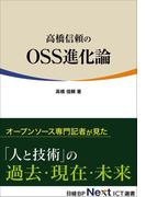 高橋信頼のOSS進化論(日経BP Next ICT選書)(日経BP Next ICT選書)